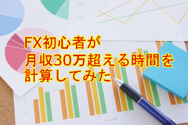 FX初心者が月収30万を最速で稼ぐ期間を計算してみた結果