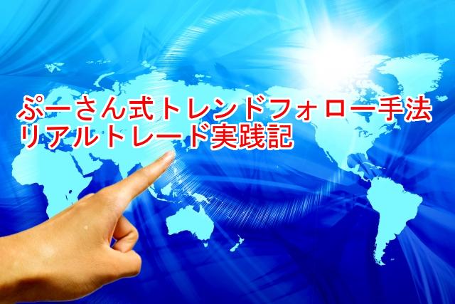 ぷーさん式トレンドフォロー手法実践記
