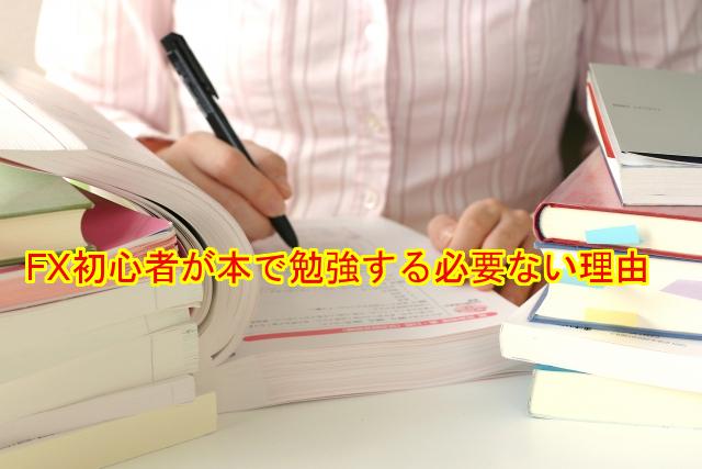 FX初心者は本で勉強する必要ナシ!その理由とはいったい何故?