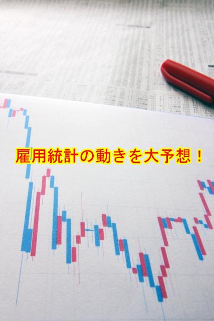 【FX】今夜の雇用統計の動きを大予想!