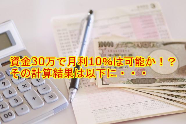 FXのデイトレで資金30万を使って月利10%は可能なのか?
