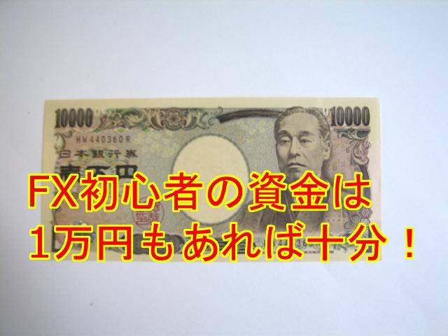 FX初心者の資金は福沢諭吉先生1枚で十分!ゼロでもOK!