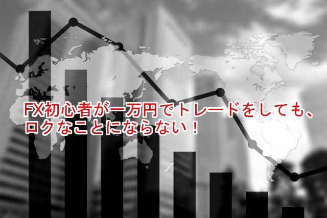 FX初心者が一万円からトレードを始めると95%が失敗する理由