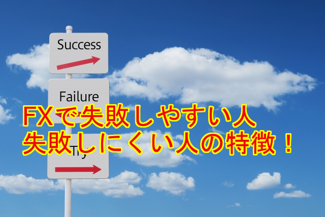 """FXで失敗しにくい人の一番の特徴は""""○○○""""にあり!"""