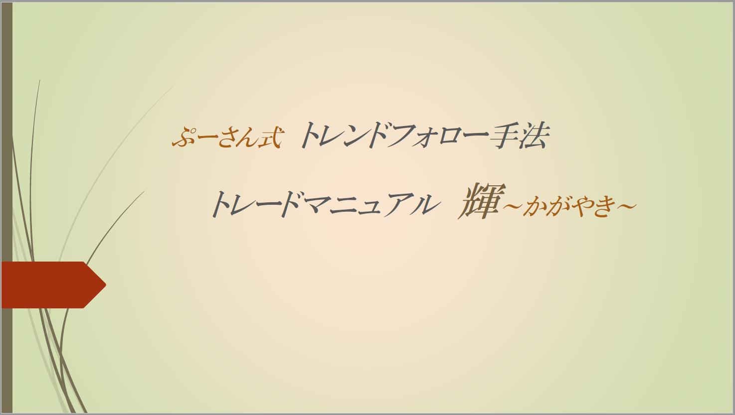 どこよりも詳しく解説!ぷーさん式トレンドフォロー手法の全て!